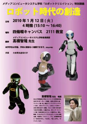 20100112ProfTakahashi