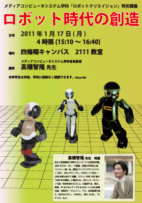 20110117ProfTakahashi