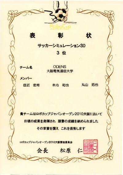 RoboCupJO2010-award-s