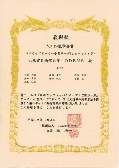 jsai-award