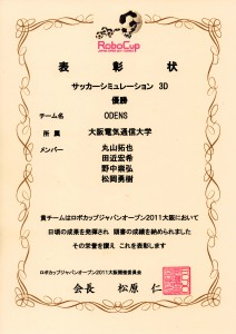 robocupjo2011-s-award